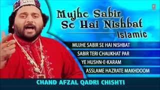 Mujhe Sabir Se Hai Nishbat (Full Song Jukebox) | T-Series Islamic Music | Chand Afzal Qadri Chisti