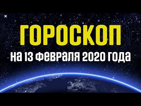 Гороскоп 13 февраля 2020 года