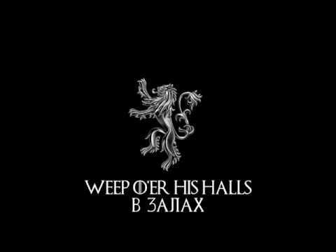 Sigur Rós - The Rains of Castamere Game of Thrones Lyrics Перевод
