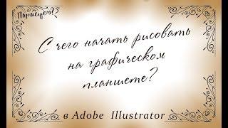 С чего начать рисование на графическом планшете (Adobe Illustrator).  Рамки для продажи.