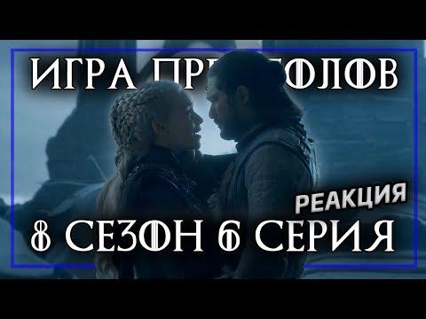 ИГРА ПРЕСТОЛОВ 8 сезон 6 серия 6 - Реакция на финал сериала