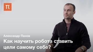 Иерархическое обучение с подкреплением — Александр Панов