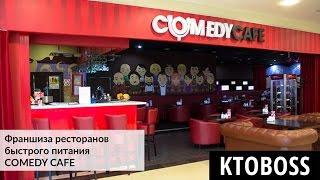 видео Кафе «МУ-МУ» — сеть кафе быстрого питания в Москве