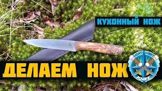Кухонный нож с заточкой якутского ножа