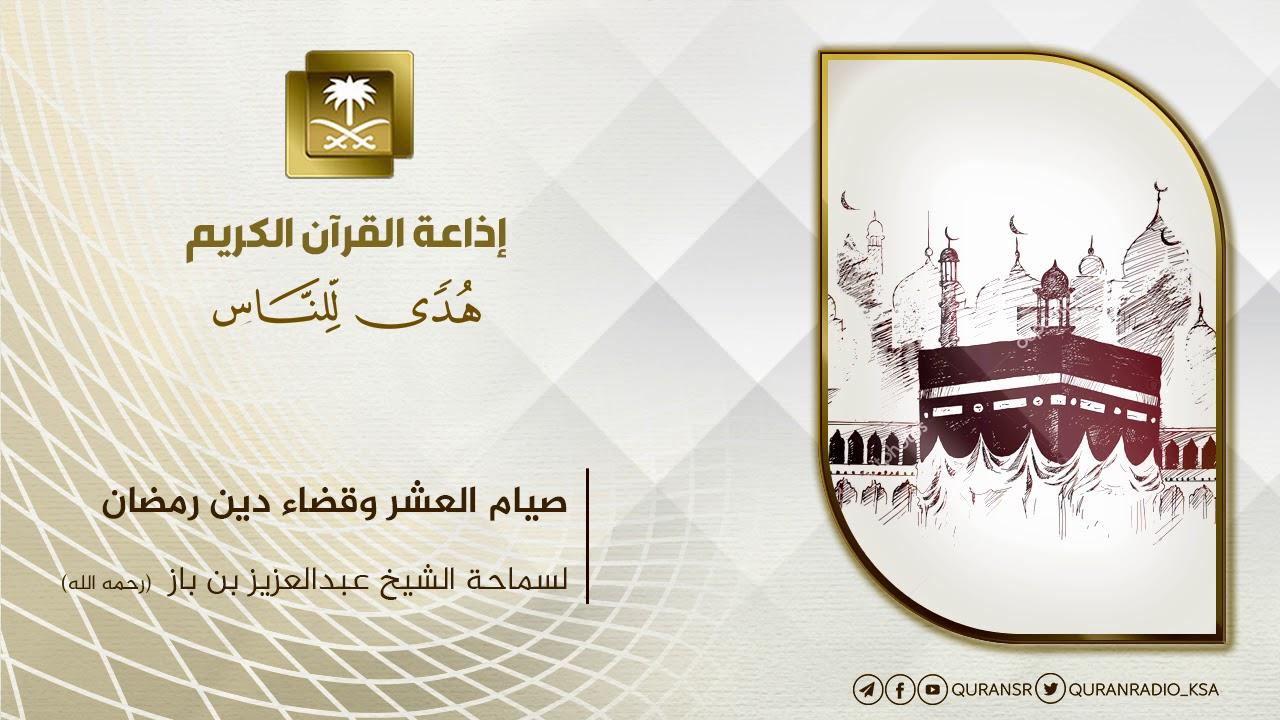أيهما أولى صيام عشر ذي الحجة أو قضاء رمضان لسماحة الشيخ عبدالعزيز ابن باز رحمه الله Youtube