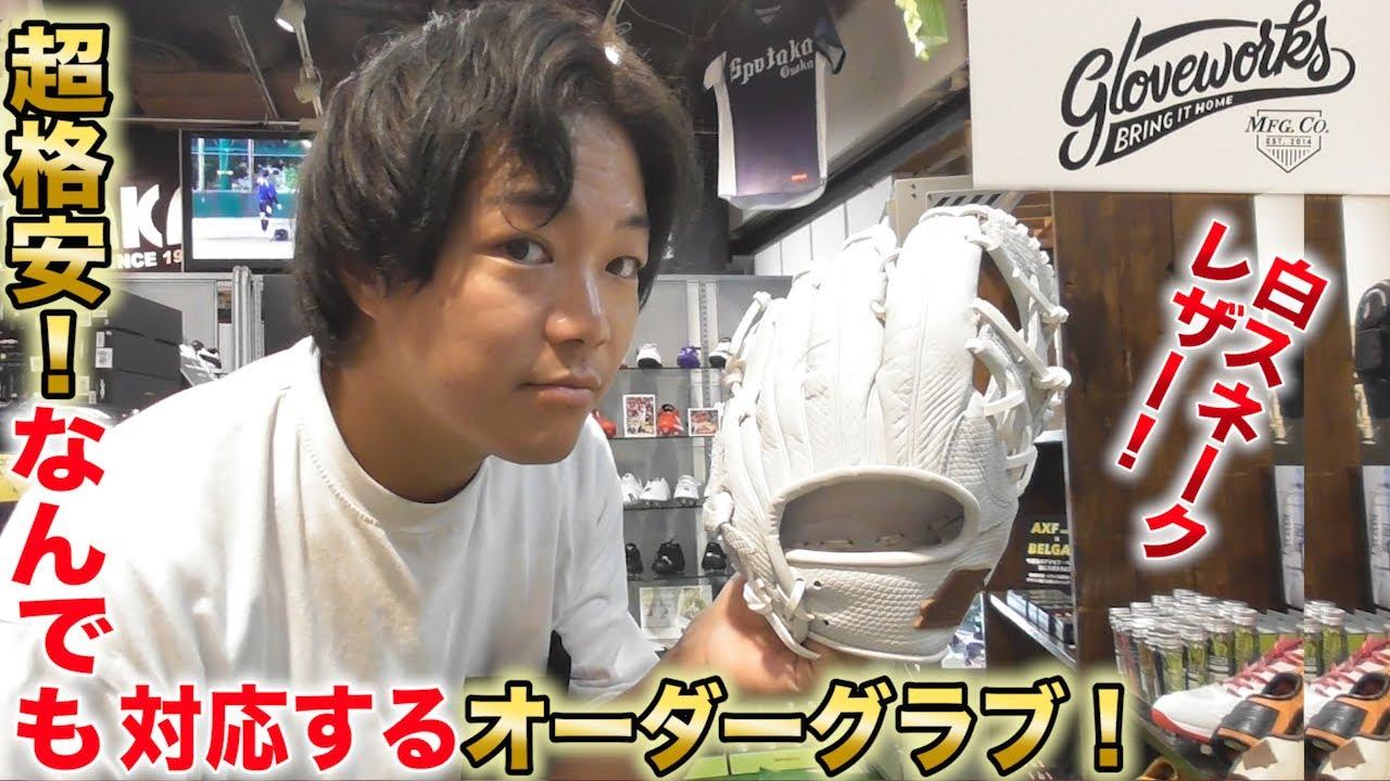 超格安!2万円でなんでも対応するメーカー...その名もグラブワークス!