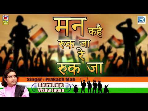 PRAKASH MALI DESH BHAKTI GEET - मन कहे रुक जा रा रुक जा   15 August Special   Hindi Patriotic Song