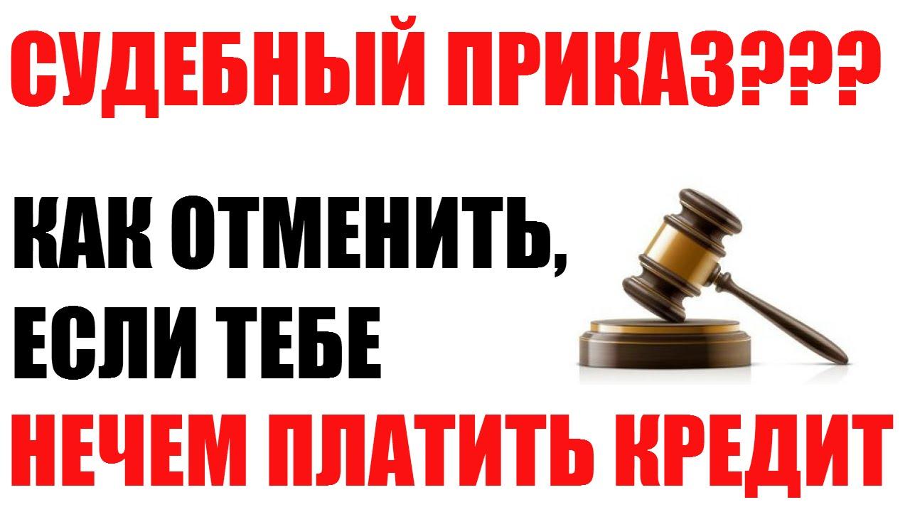 судебный приказ по кредиту что делать