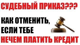 Как отменить судебный приказ, если нечем платить кредит | Отмена судебного приказа(, 2015-11-06T07:39:26.000Z)