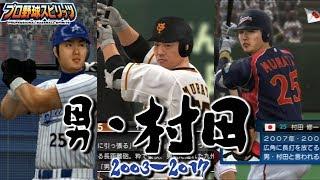 【プロスピで観る】男・村田修一の軌跡【2003~2017】