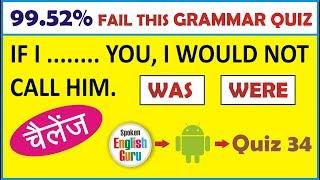 CHALLENGE: 99% FAIL English Grammar Test |Can you pass this?| Spoken English Guru Android App Quiz34