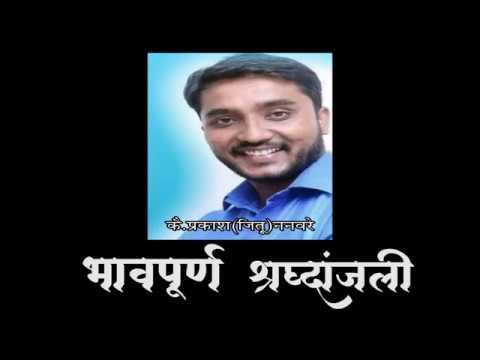 Bhavpurna Shradhanjali