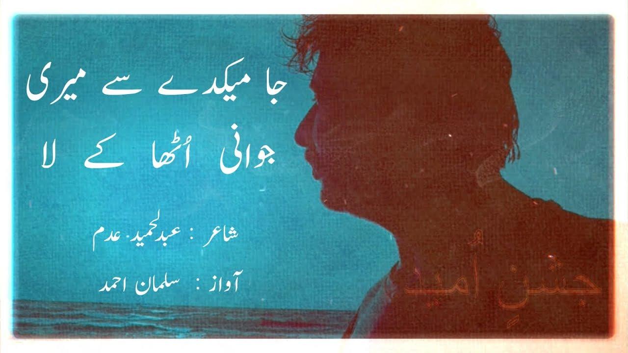Abdul Hameed Adam Books Pdf