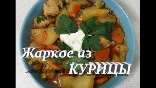 Вкусное жаркое из курицы - ЛУЧШИЙ РЕЦЕПТ!  / Delicious Сhicken Stew