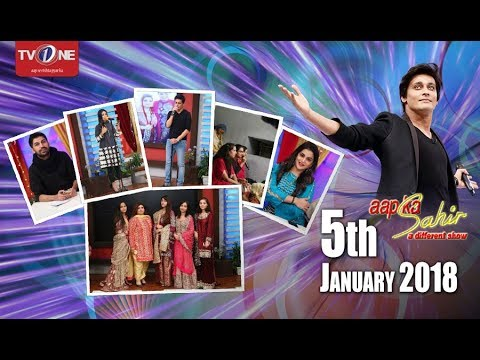 Aap Ka Sahir - Morning Show - 5th January  2018 - Full HD - TV One