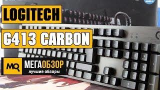 Logitech G413 огляд клавіатури