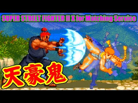 Ten-Akuma(天・豪鬼) Training - SUPER STREET FIGHTER II X for Matching Service