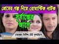 Love Story Bangla Natok-Surjaster Age   প্রেমের গল্প নিয়ে চরম রোমান্টিক নাটক -সূর্যাস্তের আগে Mp3