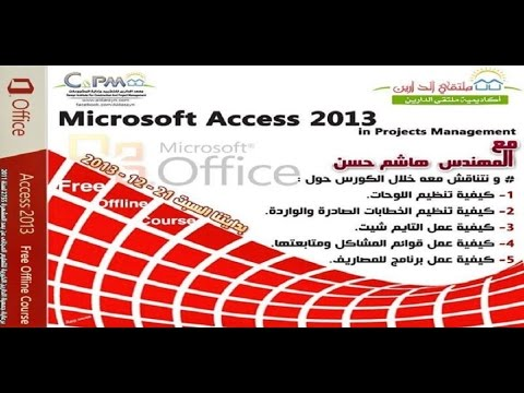 12 3 1 Using Microsoft Access 2013 in Project Management Inventory - using access for project management