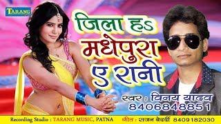 जिला ह मधेपुरा ए रानी - vinay yadav new bhojpuri audio song 2017