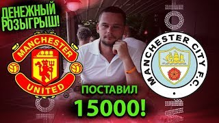Манчестер Юнайтед - Манчестер Сити прогноз и обзор матча футбол спорт