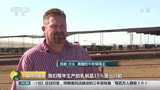 [中国财经报道]美国四处挑起贸易摩擦 自家产业和民众买单| CCTV财经