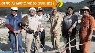テレビ朝日『東北笑顔プロジェクト』のインフォマーシャルソング。 「東北に笑顔を!」というテーマのもと、被災者に笑顔を届け、震災を風化させない事を目的としたこの ...