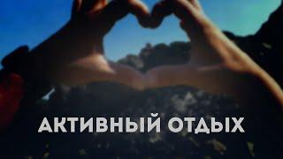 Активный отдых — тизер(Більше КПІшних відео http://tv.kpi.ua/ Ми в соцмережах: https://vk.com/kpitv https://twitter.com/kpi_tv https://www.facebook.com/thekpitv., 2016-05-29T16:34:21.000Z)