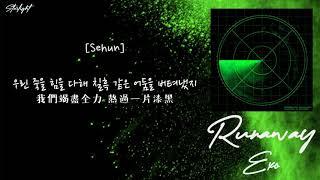 [中韓歌詞/繁中字認聲] EXO 엑소 - Runaway