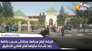 نايضة أمام محكمة مراكش بسبب باطمة بعد إشاعة مثولها أمام قاضي التحقيق