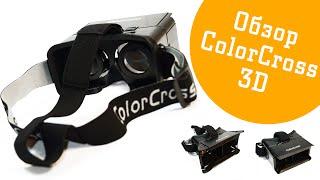 Обзор ColorCross 3D распаковка очков виртуальной реальности VR для телефонов(, 2015-06-04T06:08:14.000Z)