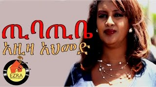 New Ethiopian Movie - Tibatibe (ጢባጢቤ አዚዛ አህመድ)  Full 2015