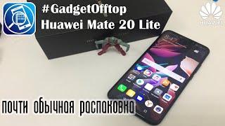 Розпакування фаблета Huawei Mate 20 Lite   | GadgetOfftop