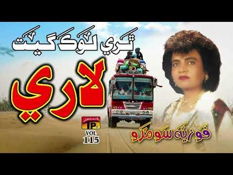 Laari - Fozia Soomro - Sindhi Hits Old Song - Best Sindhi Song - TP Sindhi