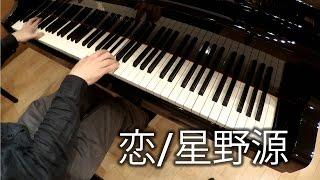 恋/星野源 ~ Koi / Gen Hoshino ~ Piano Ballad Version