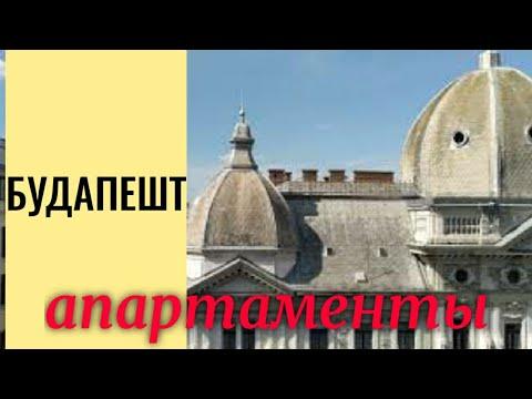 #апартаменты а Будапеште, #умный дом, #пройти_квест чтобы попасть в квартиру