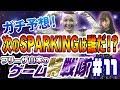 【ドラゴンボールレジェンズ(DBレジェンズ)】フリーザ山本のゲーム特戦隊 #11「生放送裏話トークと次に来るSPARKINGキャラを大予想!」