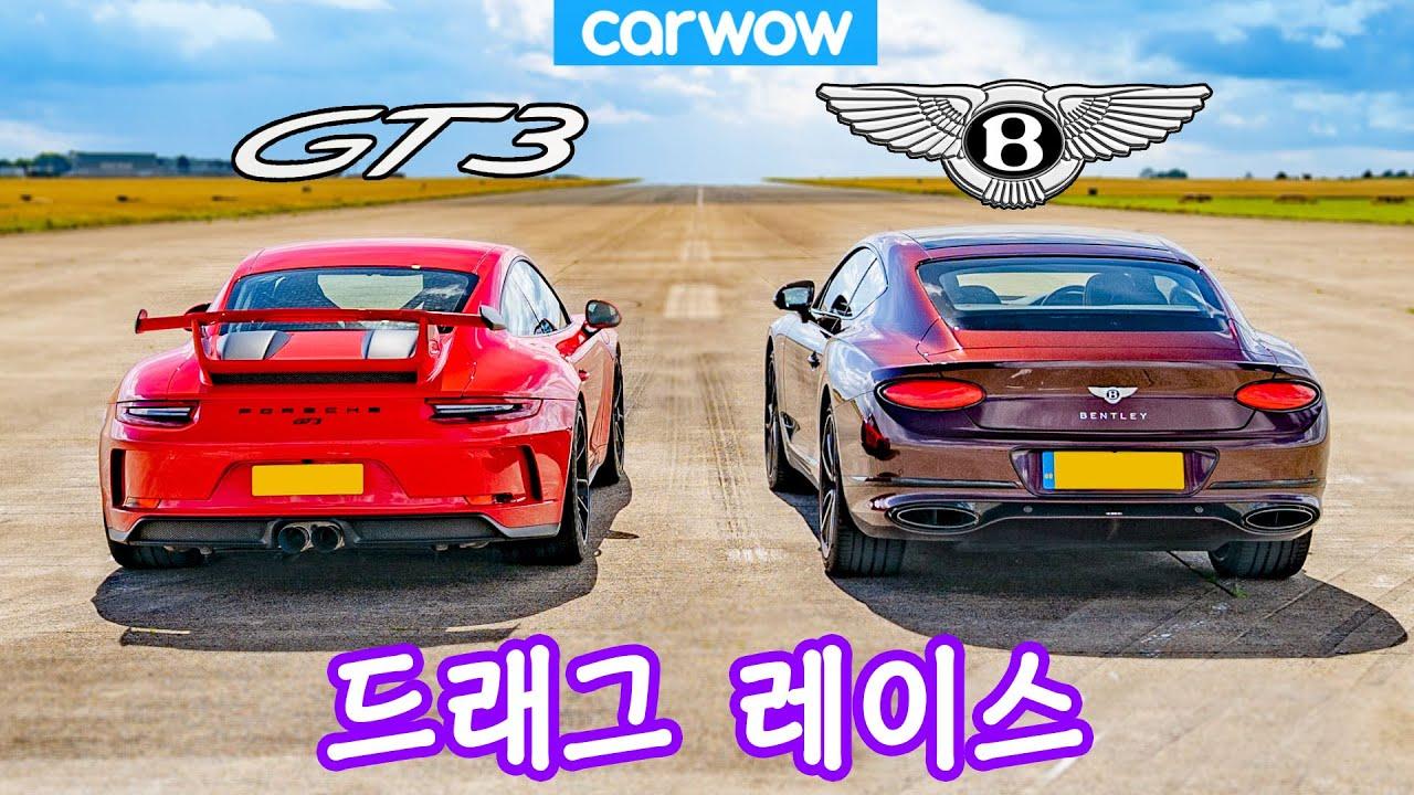 포르쉐 911 GT3 vs 벤틀리 컨티넨탈 GT - 드래그 레이스!
