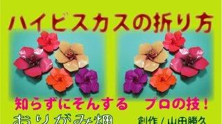 難しい折り紙の折り方ハイビスカスの作り方 創作 Origami Hibiscus thumbnail