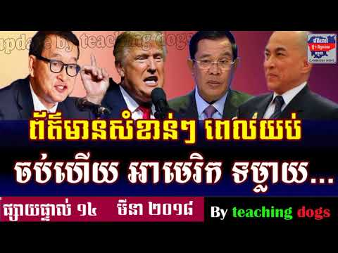 Cambodia News 2018 | WKR Khmer Radio 2018 | Cambodia Hot News | Night, On Wednesday 14 March 2018