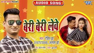 बेरी बेरी लेवे I #Rohit Jha I Beri Beri Lewe I 2020 Bhojpuri Superhit New Hit Song