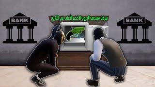 فلم ببجي موبايل : سرقت مسدس الدروب الأخضر الأغلى في التاريخ !!؟ 🔥😱