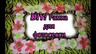 DIY ♥ РАМКА ДЛЯ ФОТОСЕССИИ ♥ Быстро и легко ♥ Reneya FEV