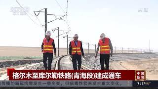 [中国新闻]格尔木至库尔勒铁路(青海段)建成通车  CCTV中文国际