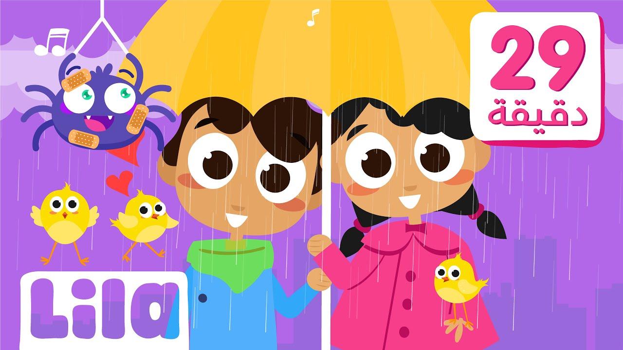 Lila TV | مجموعة من أجمل أغاني الشتاء للاطفال والفصول الاربعة