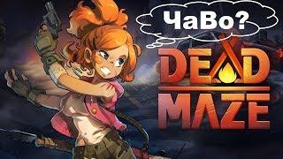 Dead Maze Гайд, ответы на Частые Вопросы