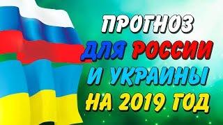 Прогноз для России и Украины на 2019 год | Ченнелинг | Предсказание