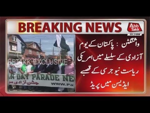 Washington: Parade In New Jersey for Pakistan Independence Day