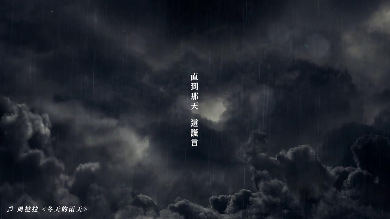 周拉拉-《冬天的雨天》歌詞版 Lyric Video [純愛的音牆] - YouTube