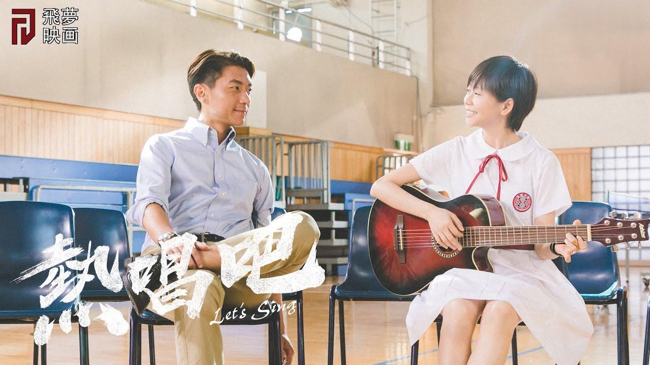 《熱唱吧》正式預告,8月26日 香港澳門上映【飛夢映画】